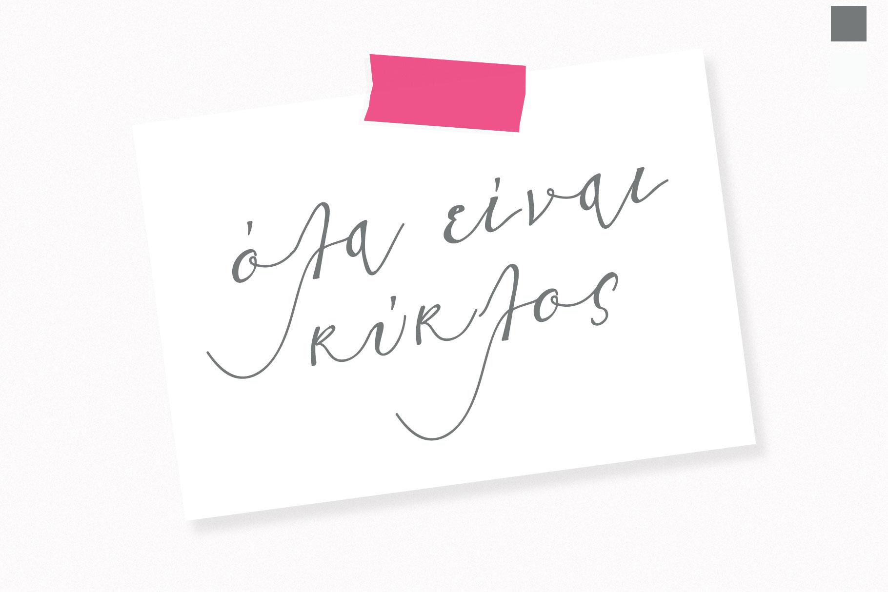 Script font calligraphy marilia ·